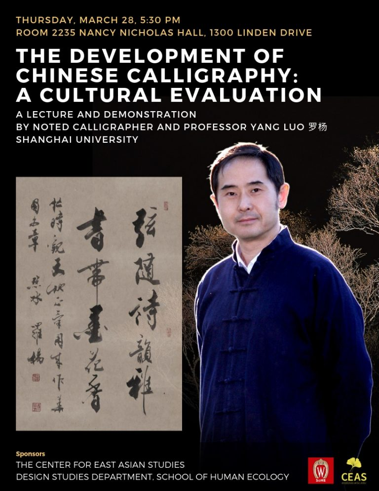 Photo of Yang Luo 罗杨 lecture poster