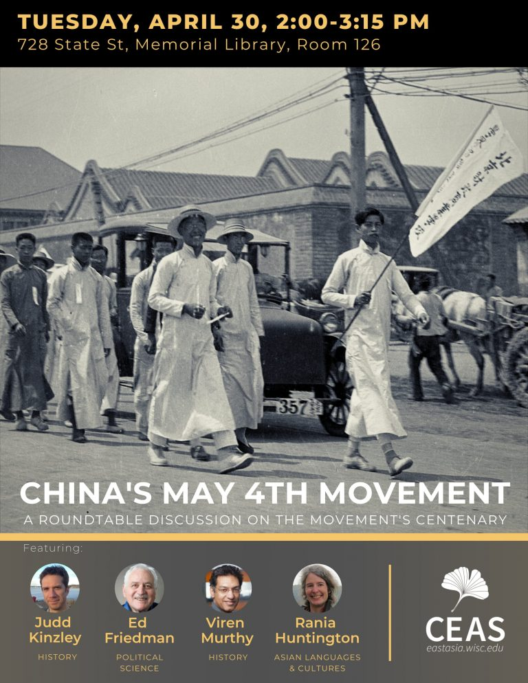 Photo of China's May 4th Movement even poster